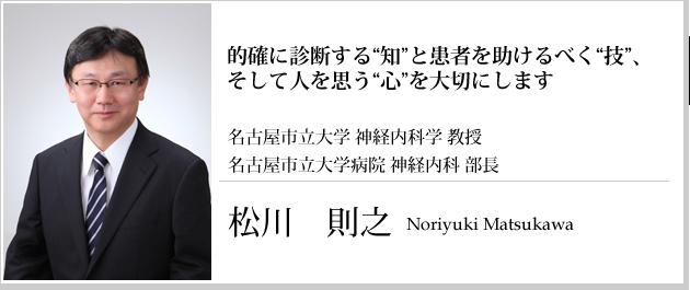名古屋市立大学 神経内科学 教授、名古屋市立大学病院 神経内科 部長 松川 則之